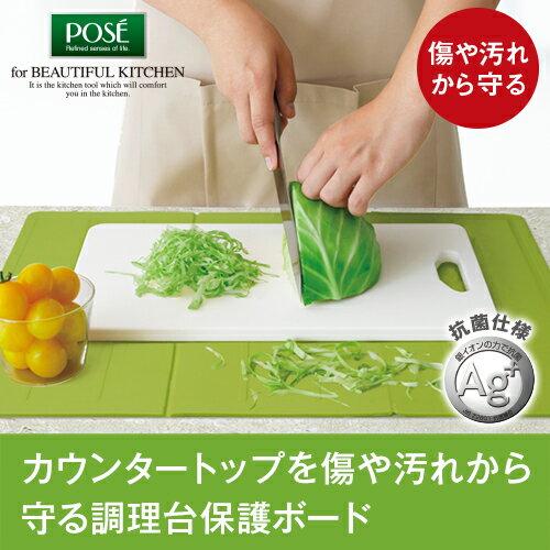 【アスベル ASVEL】 ポゼ 調理台 保護ボード