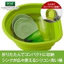【アスベル ASVEL】ポゼ シリコン 洗い桶