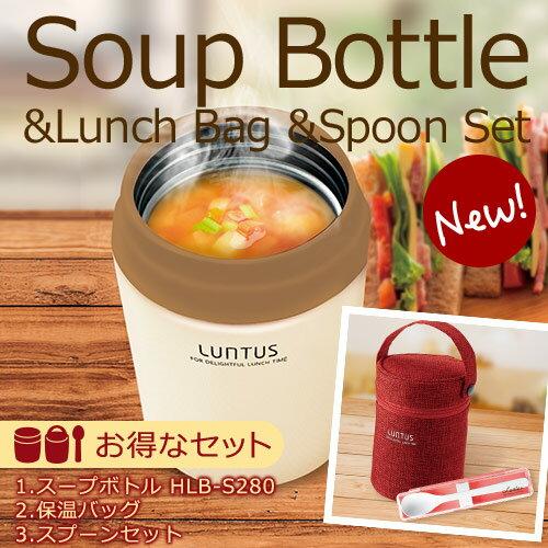 スープジャースープボトル HLB-S280【スプーンセット付】【スープボトル用 保温バッグ付】