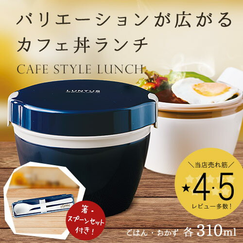 弁当箱 お弁当箱 保温弁当箱 カフェ丼 保温ランチ HLB-CD620 【コンビセット付】