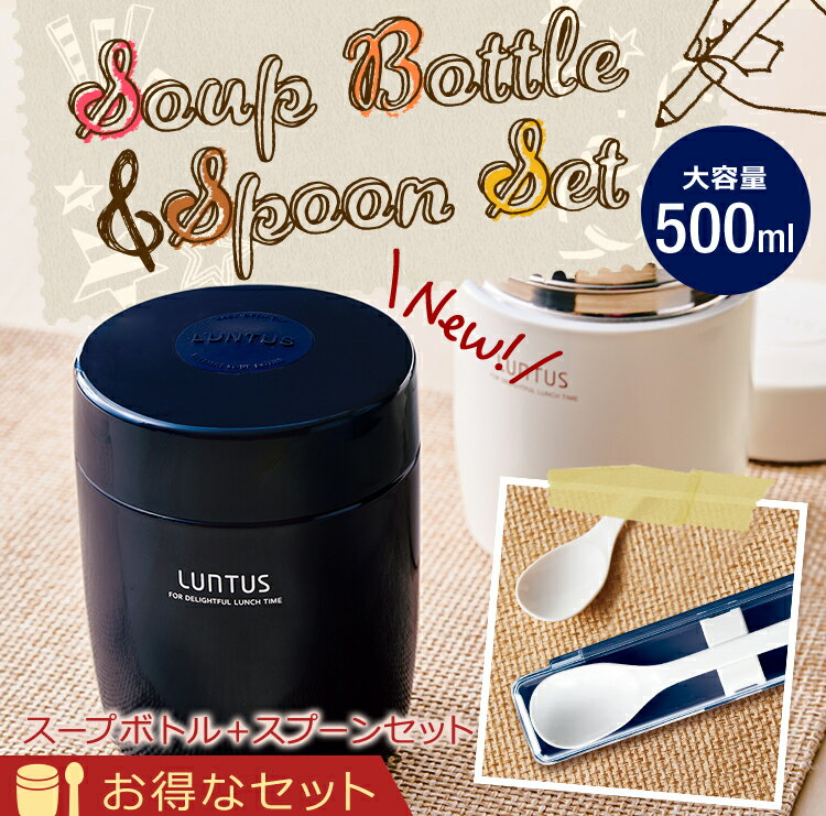 弁当箱 保温弁当箱 スープジャー スープボトル HLB-SR500 【スプーンセット付】