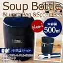 弁当箱 保温弁当箱 スープジャー スープボトル HLB-SR500 【スプーンセット付】【SR500用 保温バッグ付】