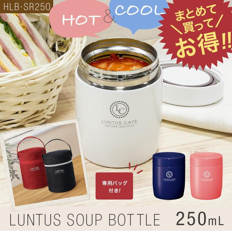 スープジャー スープボトル HLB-SR250 【 スープボトル用 保温バッグ付 】【 入園 入学 アスベル ASVEL 】