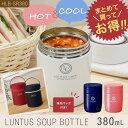 スープジャー スープボトル HLB-SR380 【スープボトル用 保温バッグ付】