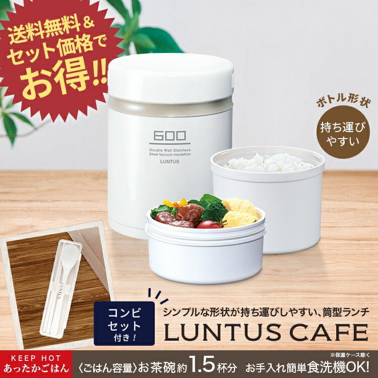 弁当箱 お弁当箱 保温弁当箱 ランタスBS HLB-B600 【コンビセット付】