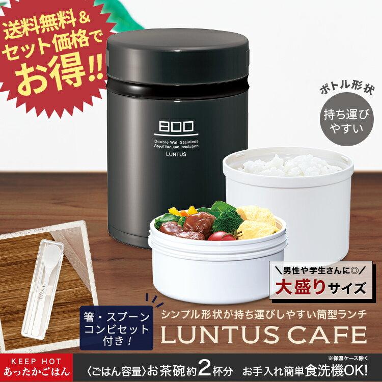 弁当箱 お弁当箱 保温弁当箱 ランタスBS HLB-B800 【コンビセット付】