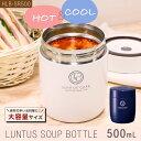 弁当箱 保温弁当箱 スープジャー スープボトル HLB-SR500 【スプーンセット付】【SR500用 保温バッグ付】 【アスベル …