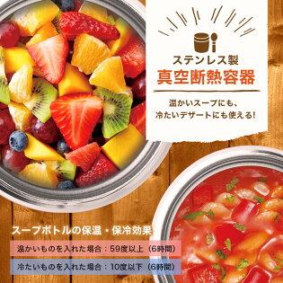 スープボトルSR500【SR500用保温バッグ付】