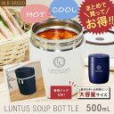 弁当箱 保温弁当箱 スープジャー スープボトル HLB-SR500 【SR500用 保温バッグ付】 【アスベル ASVEL】