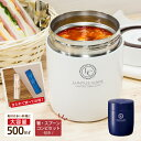 弁当箱 保温弁当箱 スープジャー スープボトル HLB-SR500 【 スプーンセット付 】【 弁当箱 男子 大容量 保温 丼 2段 …