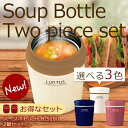スープジャースープボトル