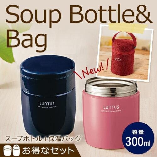 スープジャー スープボトル HLB-SR300 【スープボトル用 保温バッグ付】