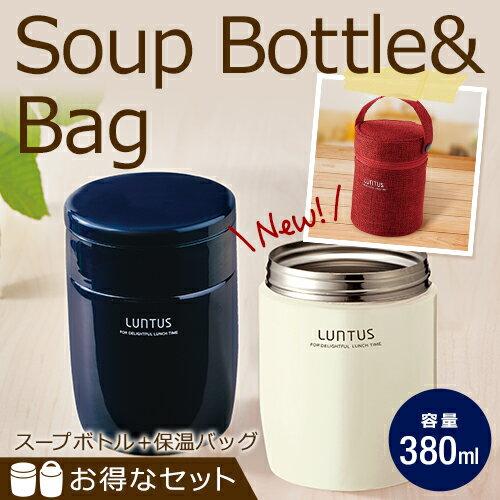 スープジャースープボトル HLB-SR380【スープボトル用 保温バッグ付】
