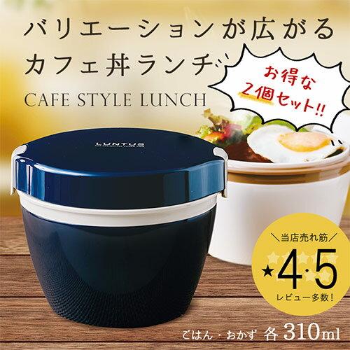 弁当箱 お弁当箱 保温弁当箱 カフェ丼 保温ランチ HLB-CD620 【2個セット】