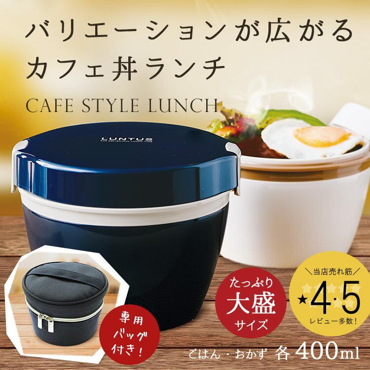弁当箱 お弁当箱 保温弁当箱カフェ丼 ランチ HLB-CD800大盛用【カフェ丼用 保温バッグ付】