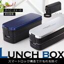 お弁当箱 弁当箱ランチボックス 2段 バッグ付ランタスFL SS-T820