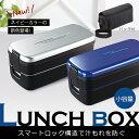 お弁当箱 弁当箱ランチボックス 2段 バッグ付ランタスFL SS-T640