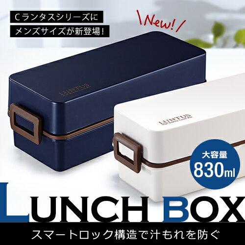 お弁当箱 弁当箱 ランチボックス 2段 Cランタス SS-T830