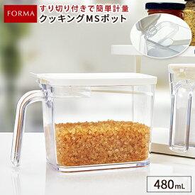 フォルマ MS ポット 【 調味料ポット キッチン 計量 アスベル フォルマ ASVEL FORMA 】