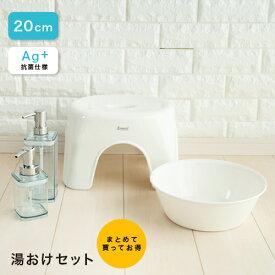 風呂椅子 エミール 20cm 【 湯桶 セット 】【 風呂椅子 風呂いす 風呂イス お風呂 椅子 おしゃれ 高め 20cm アスベル ASVEL 】