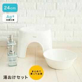 風呂椅子 エミール 24cm 【 湯桶 セット 】【 風呂椅子 風呂いす 風呂イス お風呂 椅子 おしゃれ 高め 25cm アスベル ASVEL 】