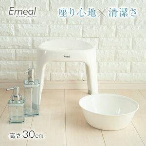 風呂椅子 風呂いす 風呂イス バスチェア お風呂 椅子 30cm おしゃれ 高め 洗いやすい 介護 抗菌 【 アスベル エミール ASVEL EMEAL S 30cm 】
