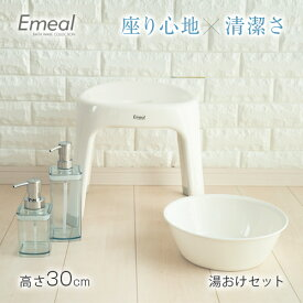 風呂いす 風呂椅子 エミールS 30cm 【 湯桶 セット 】【 風呂椅子 風呂いす 風呂イス お風呂 椅子 おしゃれ 高め 30cm アスベル ASVEL 】
