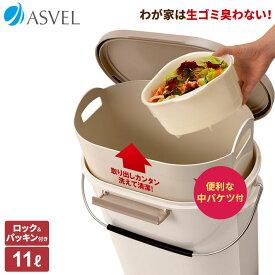 ゴミ箱 ごみ箱 生ゴミ ペール 11L 中バケツ付 【 アスベル ASVEL 】