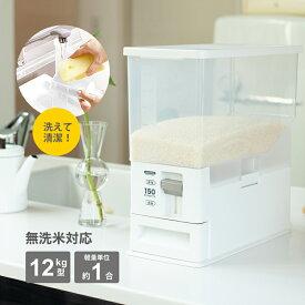 米びつ 計量 1合計量 10kg スリム おしゃれ キッチン用品 キッチン収納 保存容器 ライスストッカー ライスボックス 10kg 無洗米 【 アスベル ASVEL 計量 米びつ 12kg 】