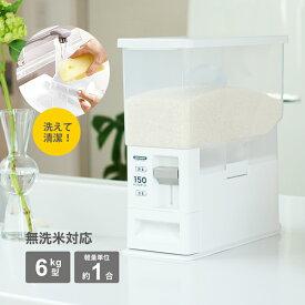 米びつ 計量 1合計量 5kg スリム おしゃれ キッチン用品 キッチン収納 保存容器 ライスストッカー ライスボックス 5kg 無洗米 【 アスベル ASVEL 計量 米びつ 6kg 】