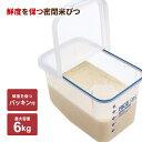 米びつ 冷蔵庫 密閉 5kg おしゃれ キッチン用品 キッチン収納 保存容器 ライスストッカー ライスボックス 6kg 無洗米 【 アスベル ASVEL 密閉 米びつ 6kg 】