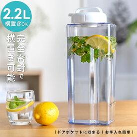 ピッチャー 耐熱 水差し 横置き プラスチック 2リットル 2L おしゃれ 洗いやすい 麦茶ポット 冷水筒 アスベル ASVEL 【 ドリンク ビオ D221 】