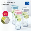 【 アウトレット 】 ピッチャー 冷水筒 耐熱 水差し 横置き プラスチック 1リットル 1L 洗いやすい 麦茶ポット 【 アスベル ドリンク ビオ ASVEL VIO D112 】【 ピンク 】