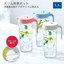 【 アウトレット 】 ピッチャー 冷水筒 耐熱 水差し 横置き プラスチック 1リットル 1L 洗いやすい 麦茶ポット 【 アスベル ドリンク ビオ ASVEL VIO S1100 】【 ピンク 】