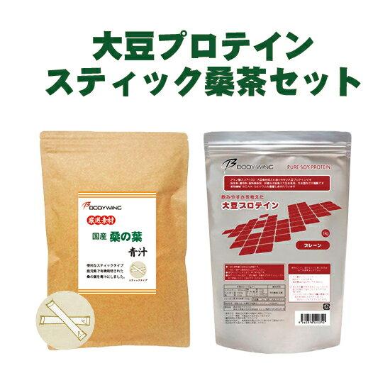 大豆プロテインプレーン1キロと桑の葉茶スティック60包セット 送料無料 ボディウイング