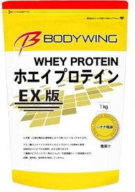 ボディウイング ホエイプロテイン バナナ EX版 1kg 人工甘味料不使用 送料無料