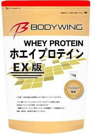 ボディウイング ホエイプロテイン チョコミルク EX版 1kg 人工甘味料不使用 送料無料