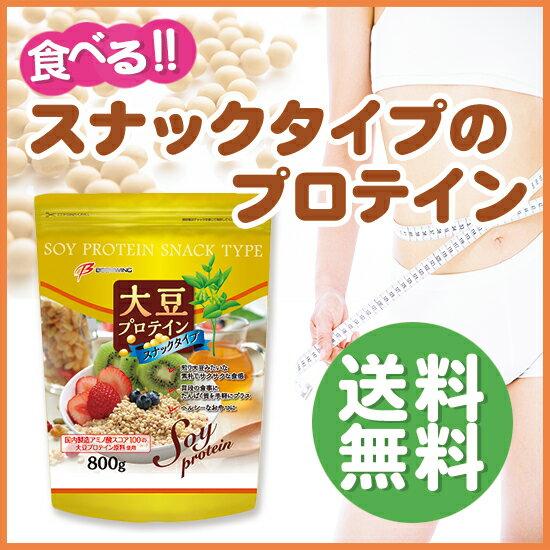 もっと手軽にタンパク質を 大豆プロテインスナックタイプ 徳用800g ボディウイング