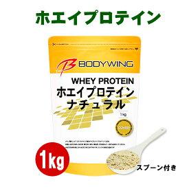 ボディウイング ホエイプロテイン 無添加ナチュラル1kg 送料無料 国内製造