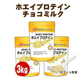 ボディウイング ホエイプロテイン チョコミルク 3kg 人工甘味料不使用 送料無料