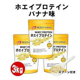 ボディウイング ホエイプロテイン バナナ 3kg 人工甘味料不使用 送料無料