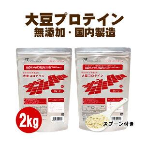 大豆プロテイン ソイプロテイン プレーン、チョコレートが各1kg 合計2kgセット 送料無料