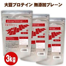 ボディウイング 大豆プロテイン ソイプロテイン 無添加プレーン3kg Newバージョン 送料無料