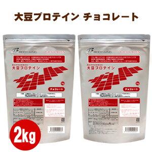 大豆プロテイン チョコレート2kg Newバージョン 送料無料