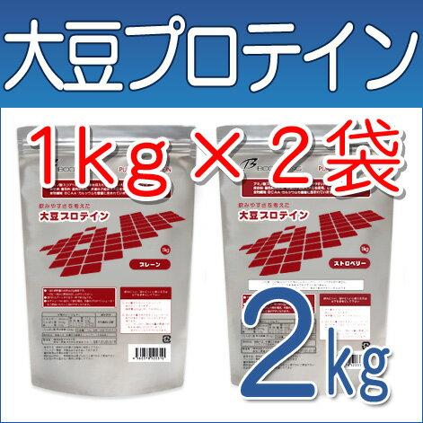 大豆プロテイン ソイプロテイン チョコレート、ストロベリーが各1kg 合計2kgセット 送料無料