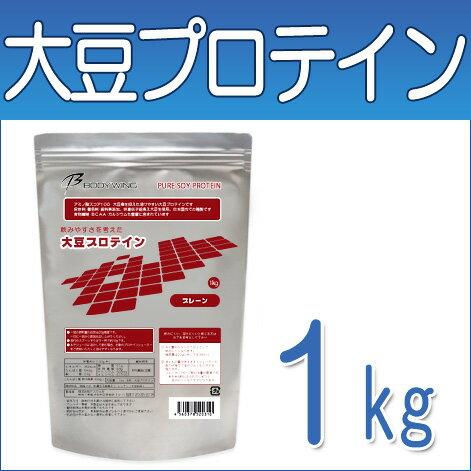 大豆プロテイン ソイプロテイン 無添加プレーン1kg 送料無料 BODYWING