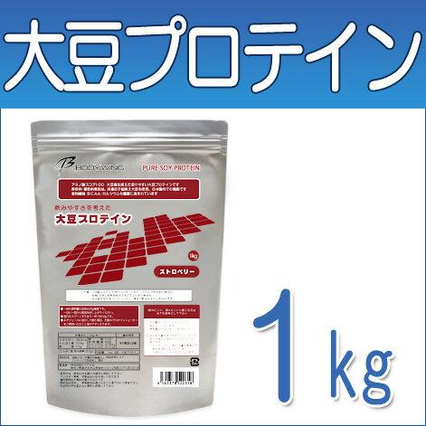 大豆プロテイン ソイプロテイン ストロベリー1kg 送料無料