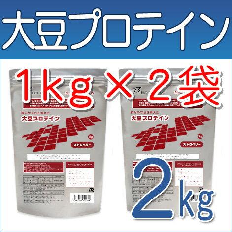 大豆プロテイン ソイプロテイン ストロベリー2kg 送料無料