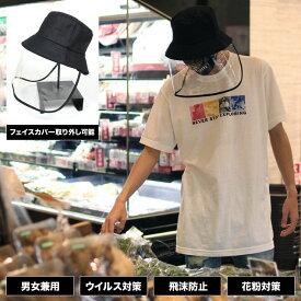 フェイスガードハット ガード付き 帽子 ハット フェイスシールド メンズ レディース 男女兼用 取り外し可能 防護 ウイルス 花粉症 対策 細菌 飛沫 防止 FACE GUARD HAT ブラック