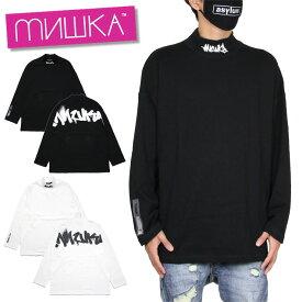 【お買い物マラソン クーポン配布中】ミシカ MISHKA ロンT 長袖Tシャツ メンズ レディース ブランド 大きいサイズ L/T MAW200002 ブラック ホワイト M L XL
